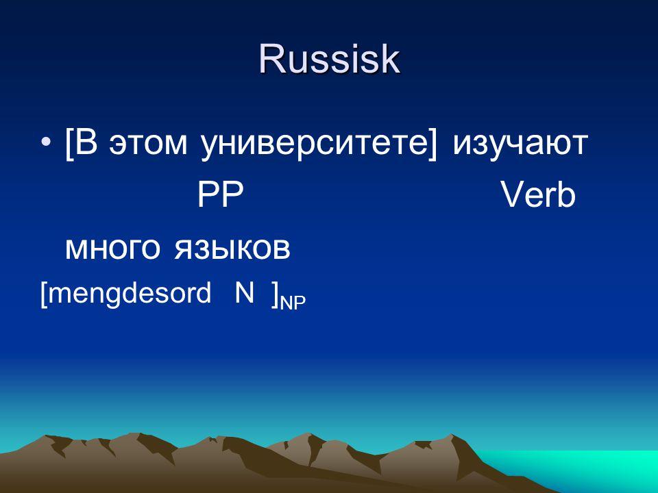 Russisk [В этом университете] изучают PP Verb много языков
